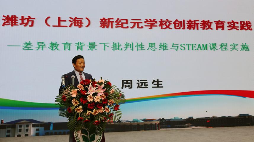 周远生校长《潍坊(上海)新纪元学校创新教育实践》主题报告